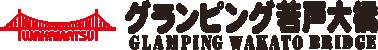 北九州のキャンプ場|グランピング若戸大橋